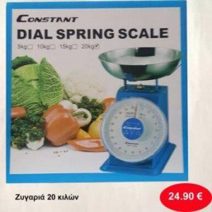 ζυγαριά-20-κιλών-2490-ευρω.jpg